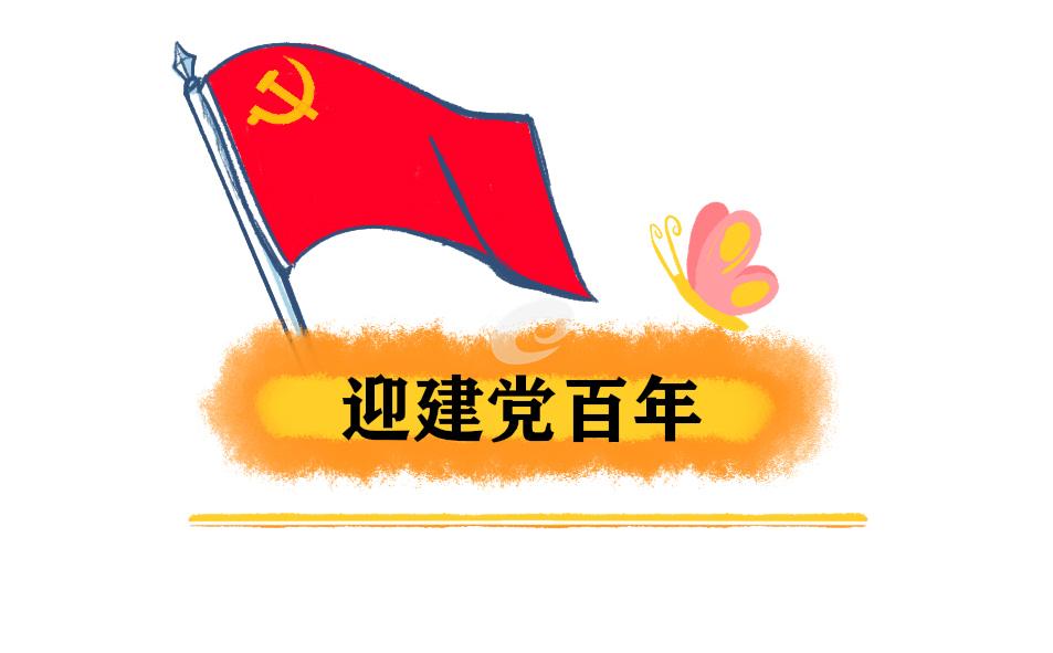 建党100周年主题征文
