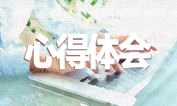 2021铸牢中华民族共同体意识心得体会5篇