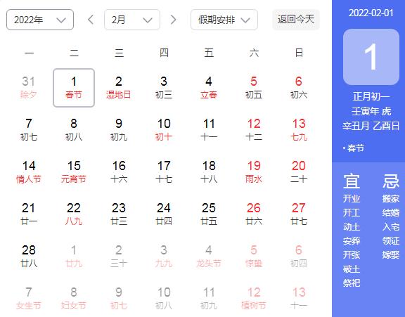 2022春節放假時間安排表