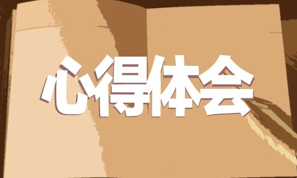 鑄牢中華民族共同體意識心得體會