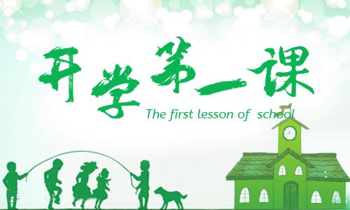 2021幼兒園開學第一課疫情主題班會教案