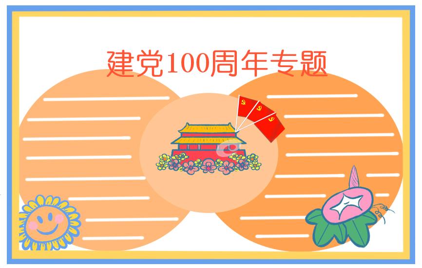 2021年建党100周年七律简短诗歌朗诵