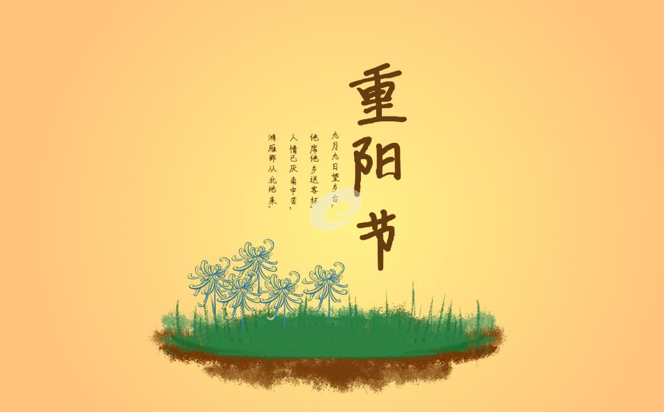 重阳节节日祝福语