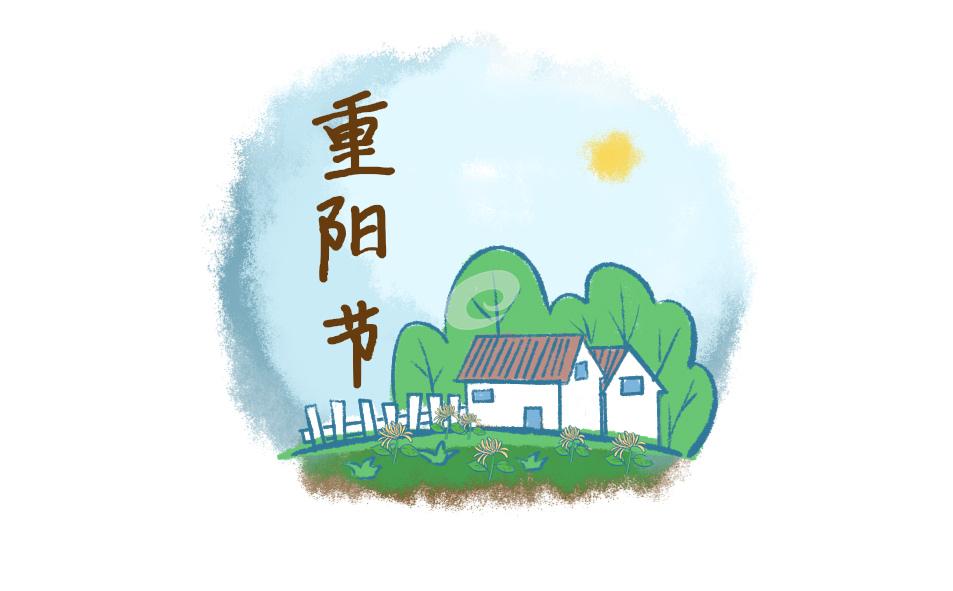 九月九日重阳节登高望远祝福文案