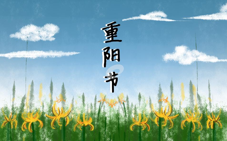 重阳节祝福语