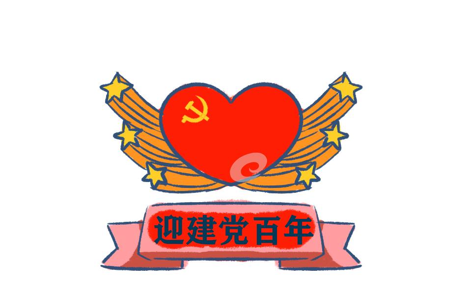 2021中國共產黨建黨100周年演講稿最新