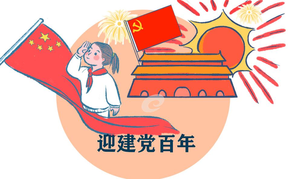 2021建党100周年七律优美诗词
