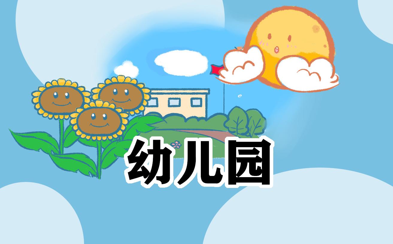 2021年幼儿园秋季安全工作计划5篇