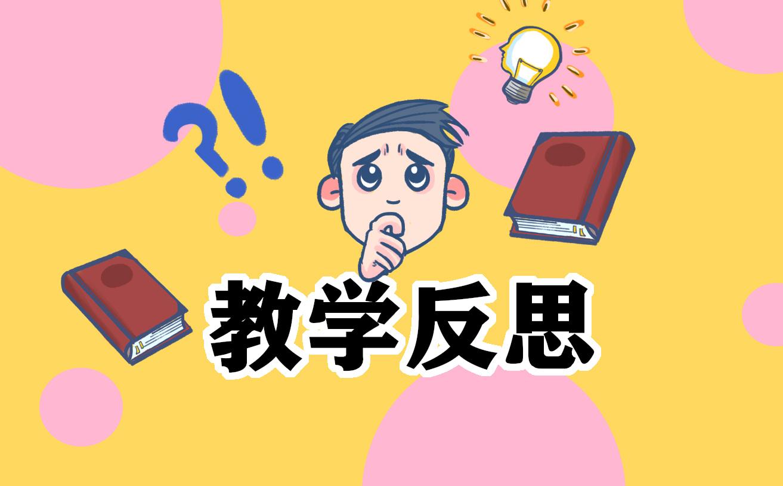 小學英語教案以及教學反思