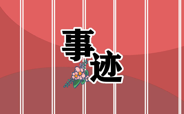 中國鐘南山院士抗疫事跡感人故事5篇