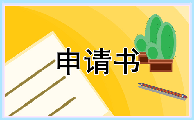 入黨申請書正確格式2021最新版