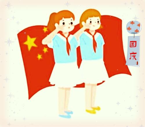 2021国庆节祝福语10字