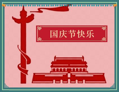 初二国庆节假日作文简述5篇