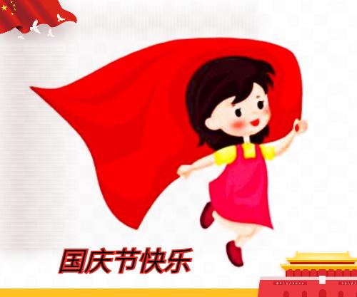 国庆节放假心情说说短语