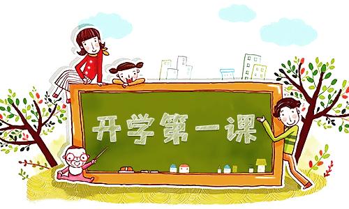 初中開學第一課班會活動記錄