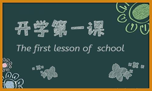 开学第一课主题班会活动