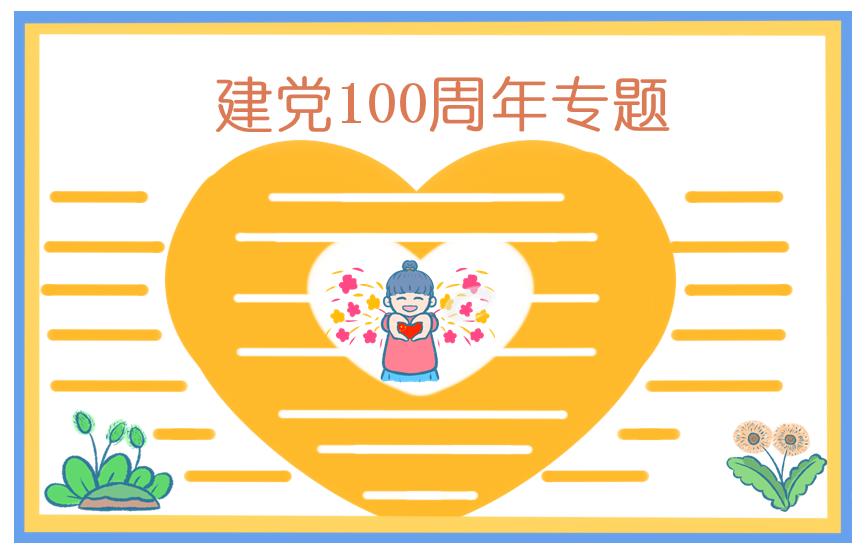 中国共产党建党100周年诗歌大全5首