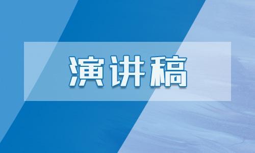 2021年传统节日中秋节演讲稿优秀范文5篇